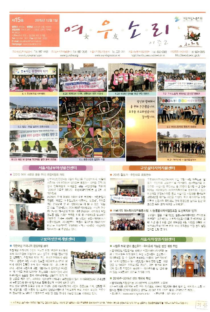 여우소리 시즌2 2015년 제15호