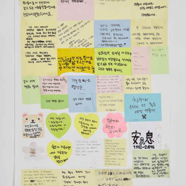 강남역 추모메세지 지역미상 #22