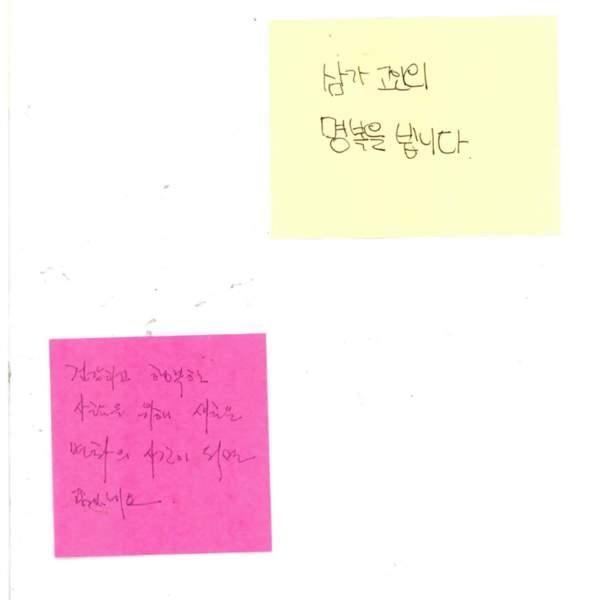 강남역 추모메세지 서울시민청 #530