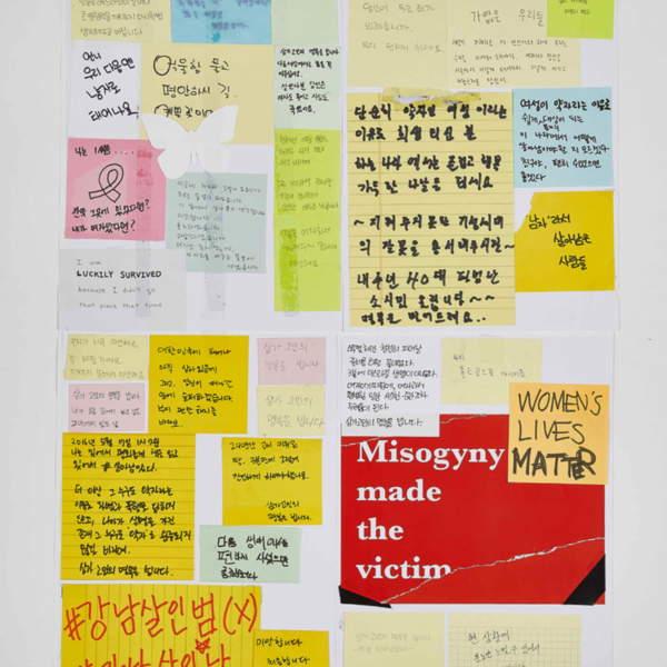 강남역 추모메세지 지역미상 #25