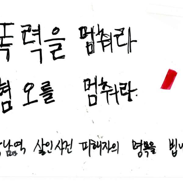 강남역 추모메세지 서울시민청 #603
