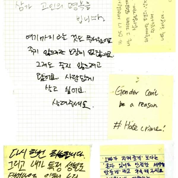 강남역 추모메세지 서울시민청 #589