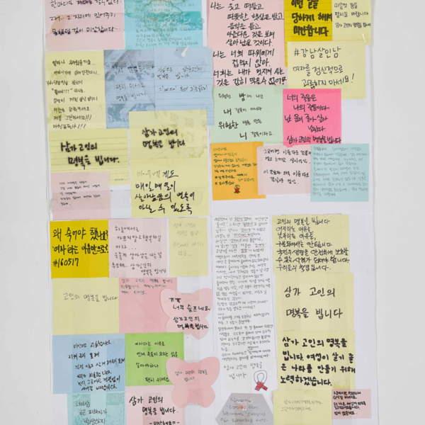 강남역 추모메세지 지역미상 #11