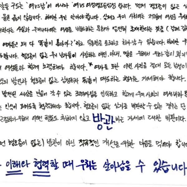 강남역 추모메세지 서울시민청 #475