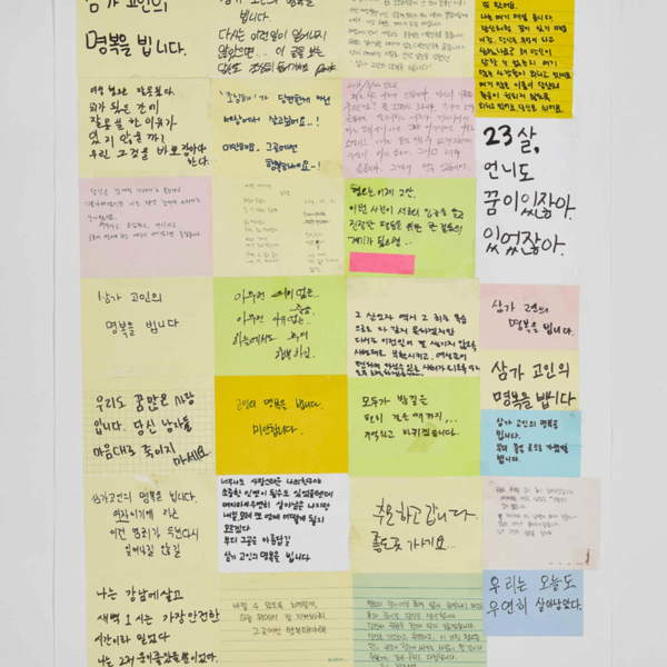 강남역 추모메세지 지역미상 #55