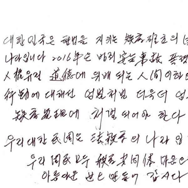 강남역 추모메세지 서울시민청 #349