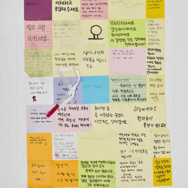 강남역 추모메세지 지역미상 #39