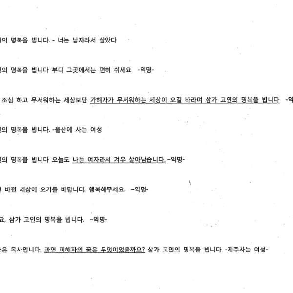 강남역 추모메세지 서울시민청 #647