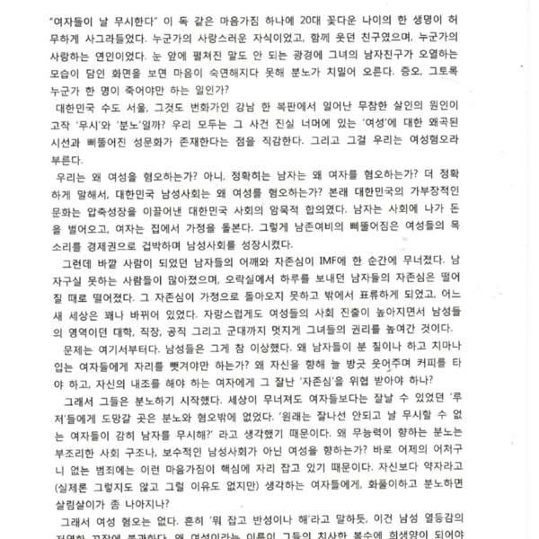 강남역 추모메세지 서울시민청 #560