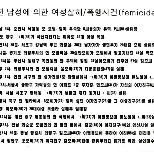 강남역 추모메세지 서울시민청 #376