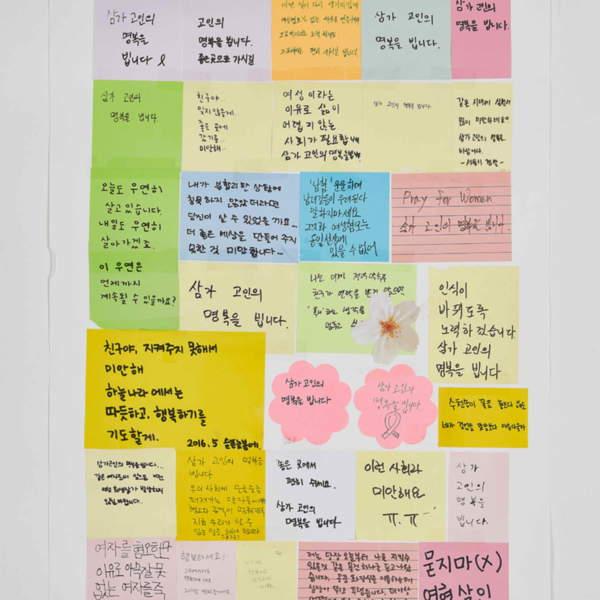 강남역 추모메세지 지역미상 #48