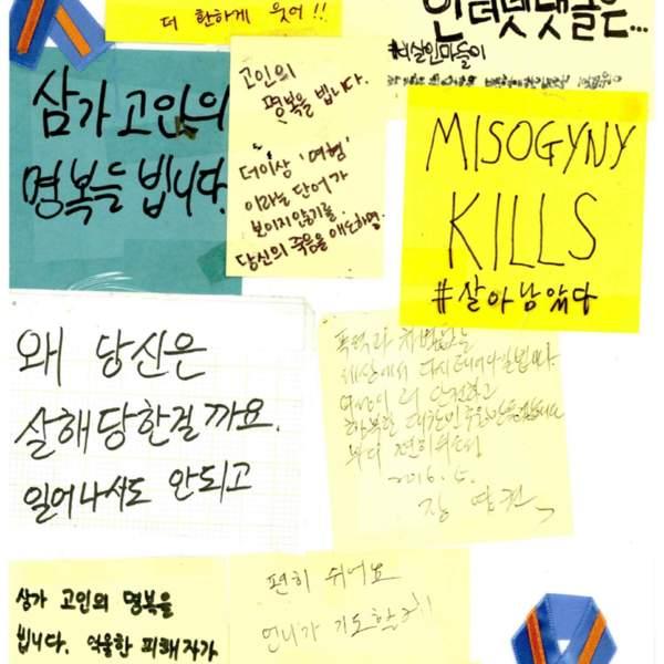 강남역 추모메세지 서울시민청 #501