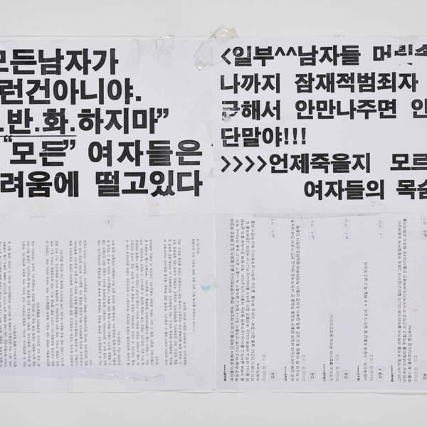 강남역 추모메세지 서울시민청 #571