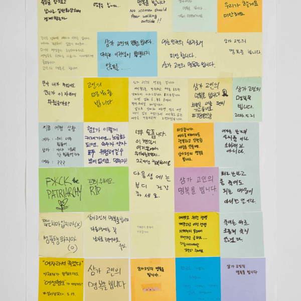 강남역 추모메세지 지역미상 #42