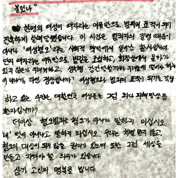 강남역 추모메세지 서울시민청 #645