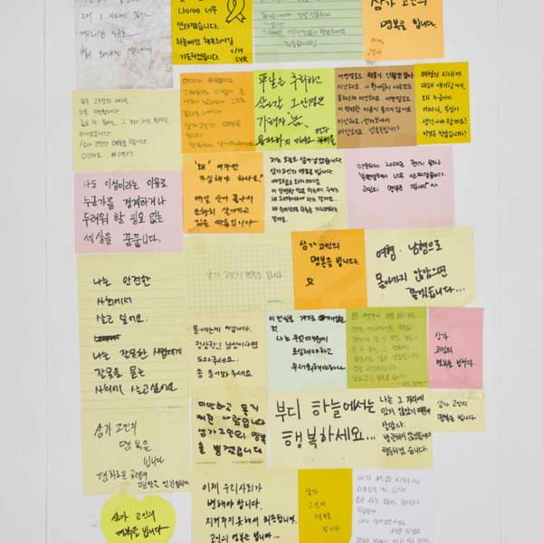 강남역 추모메세지 지역미상 #19