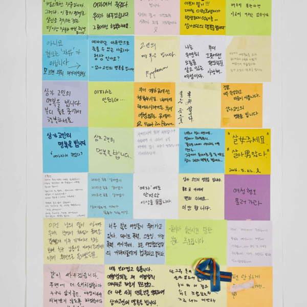 강남역 추모메세지 지역미상 #34