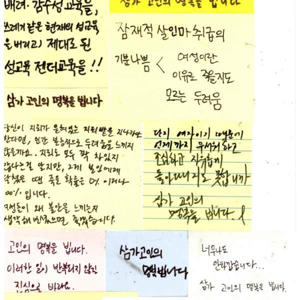 강남역 추모메세지 서울시민청 #384