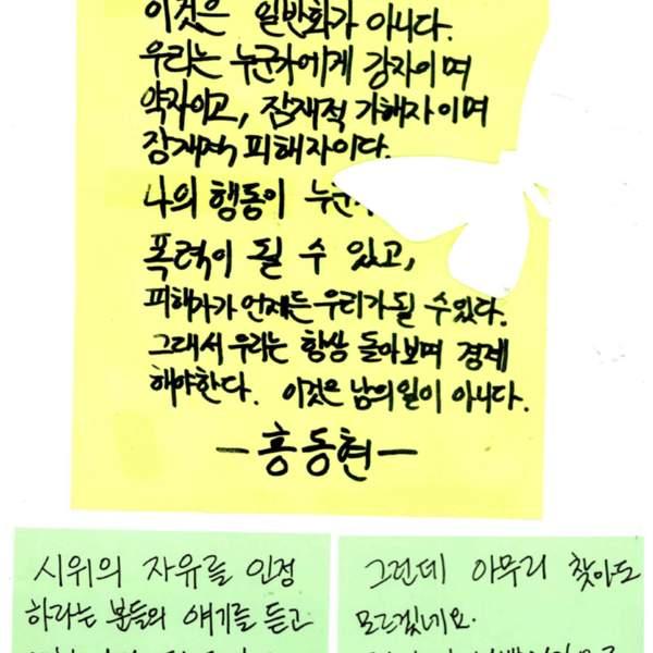 강남역 추모메세지 서울시민청 #517