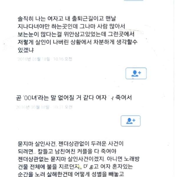 강남역 추모메세지 서울시민청 #483