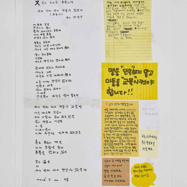 강남역 추모메세지 지역미상 #54