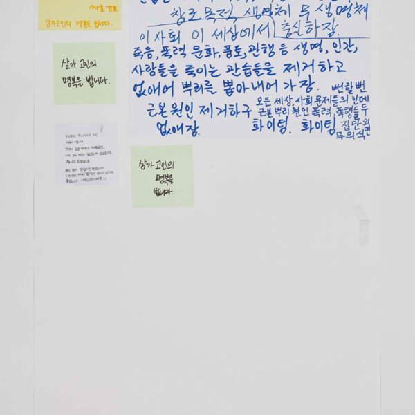 강남역 추모메세지 서울시민청 #564