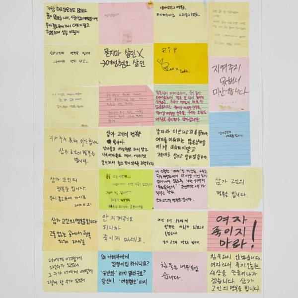 강남역 추모메세지 지역미상 #12