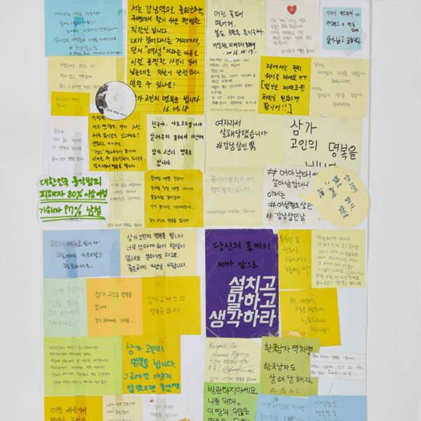 강남역 추모메세지 지역미상 #1