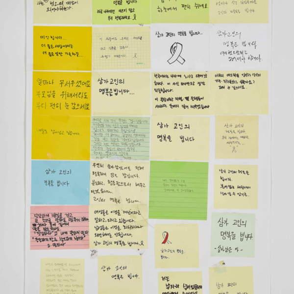 강남역 추모메세지 지역미상 #36