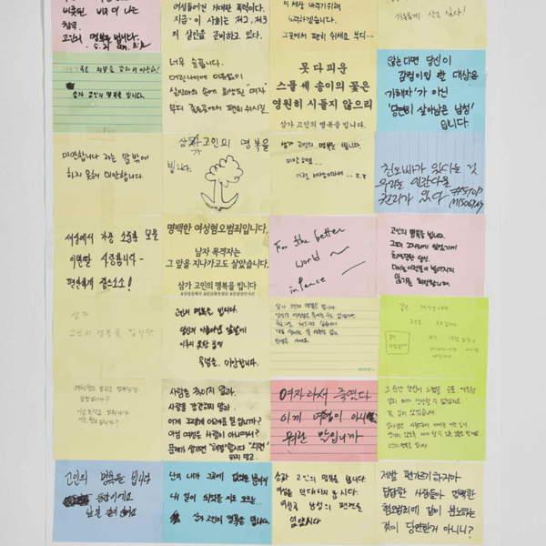 강남역 추모메세지 지역미상 #29