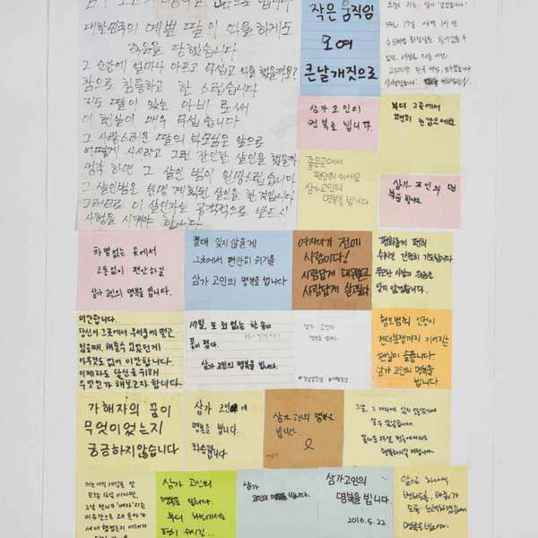 강남역 추모메세지 지역미상 #47