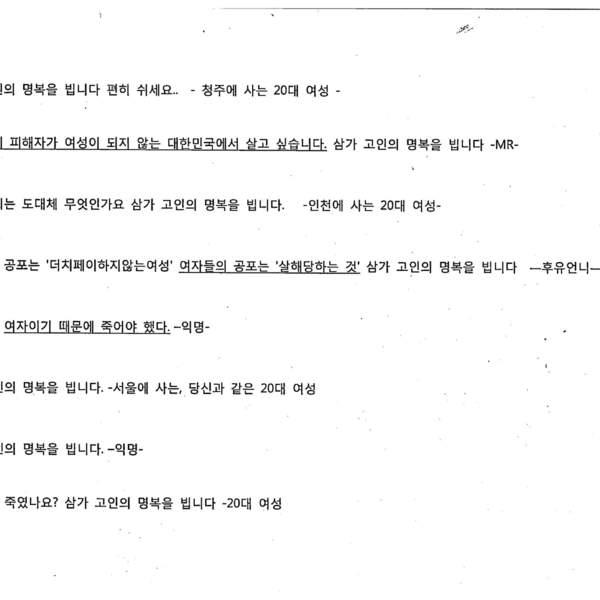 강남역 추모메세지 서울시민청 #657