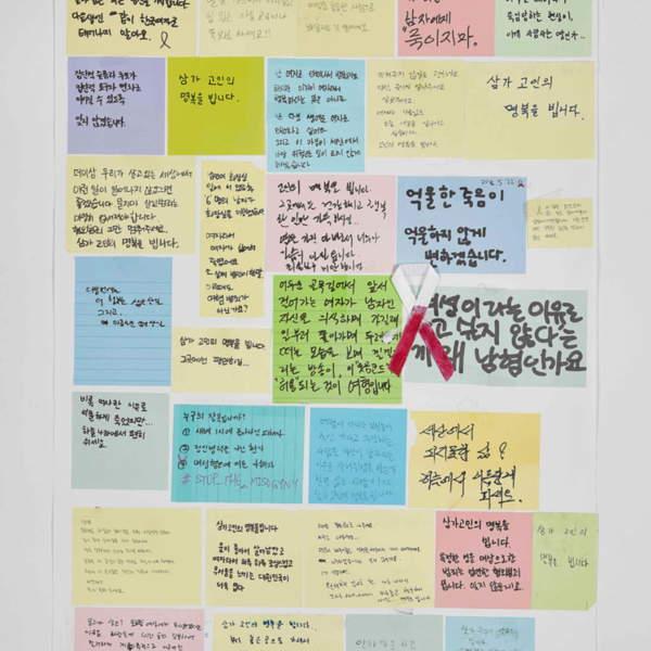 강남역 추모메세지 지역미상 #38