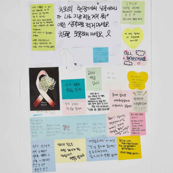 강남역 추모메세지 지역미상 #9