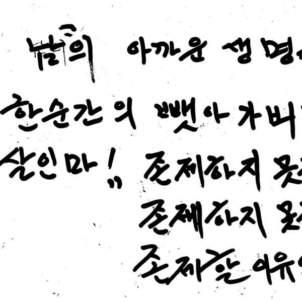 강남역 추모메세지 서울시민청 #347