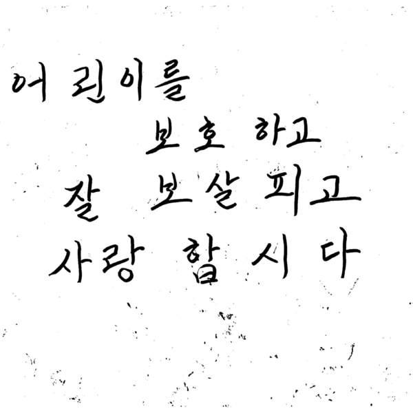 강남역 추모메세지 서울시민청 #351