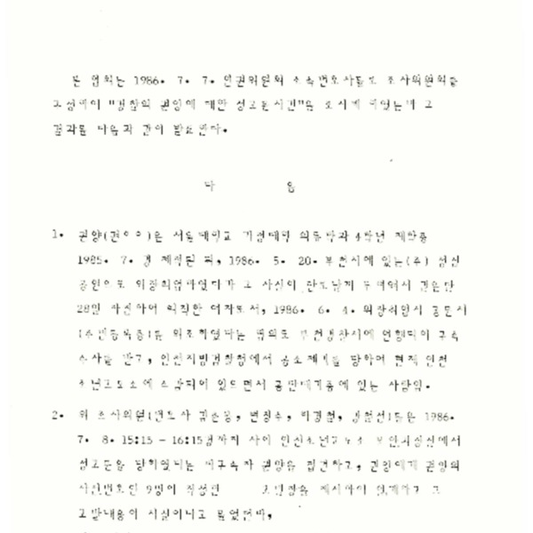 인권위원회 소속 조사위원회 성고문사건 조사결과 발표