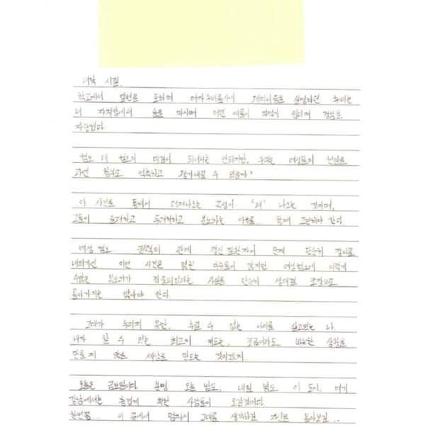 강남역 추모메세지 서울시민청 #665