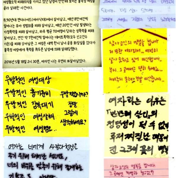 강남역 추모메세지 서울시민청 #434
