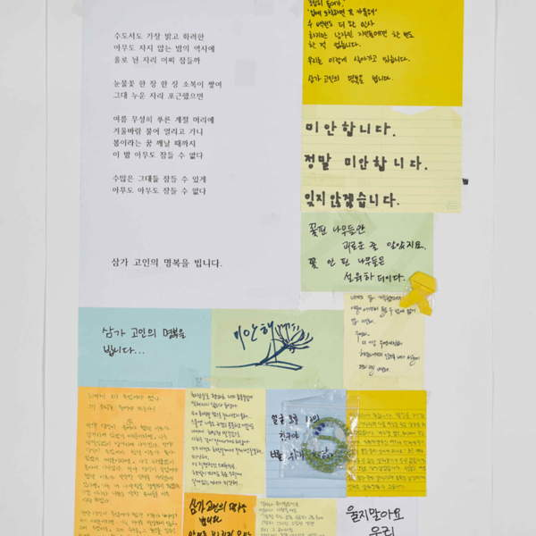 강남역 추모메세지 지역미상 #52