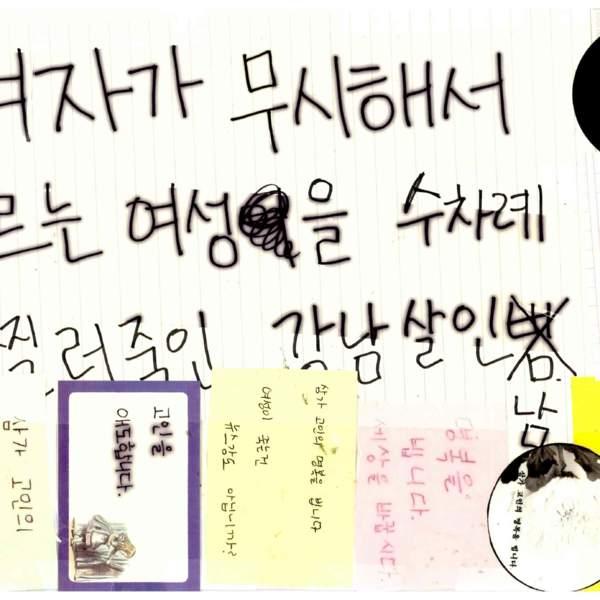 강남역 추모메세지 서울시민청 #344